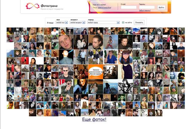 Найти мобильные соц сети знакомства