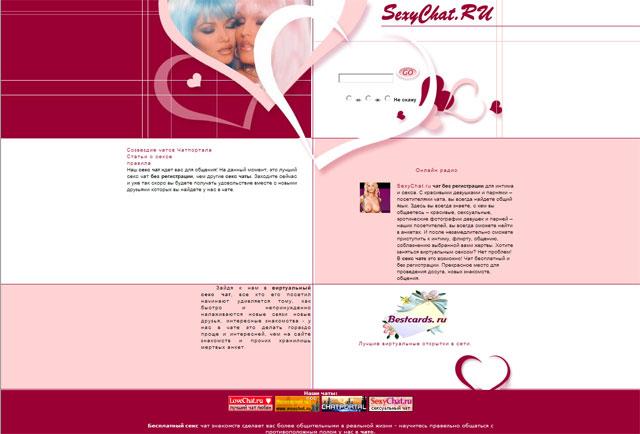 Сайт sexychat.ru.